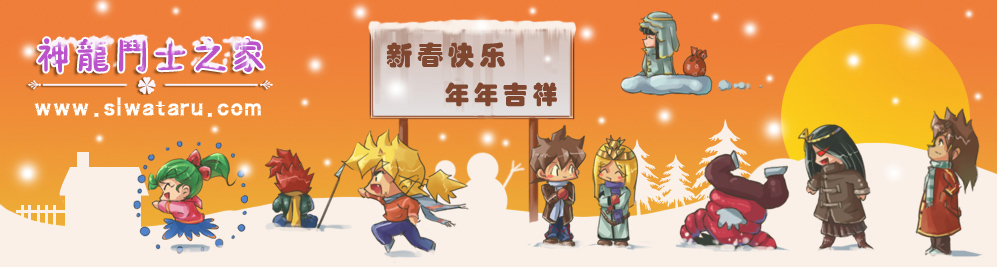 神龙斗士之家——魔神英雄传专题论坛